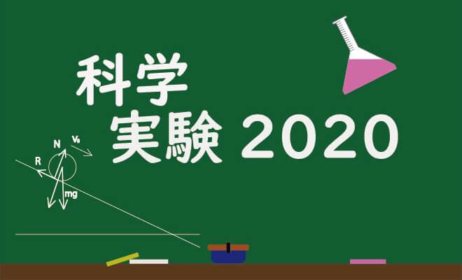 科学実験2020