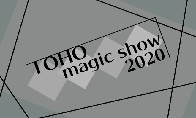 TOHO magic show 2020