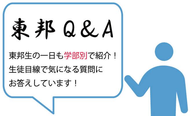 東邦Q&A