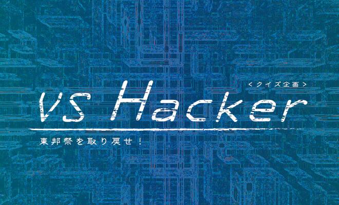 VS Hacker 東邦祭を取り戻せ!