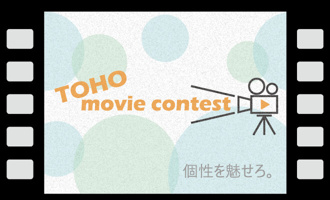 TOHO movie contest